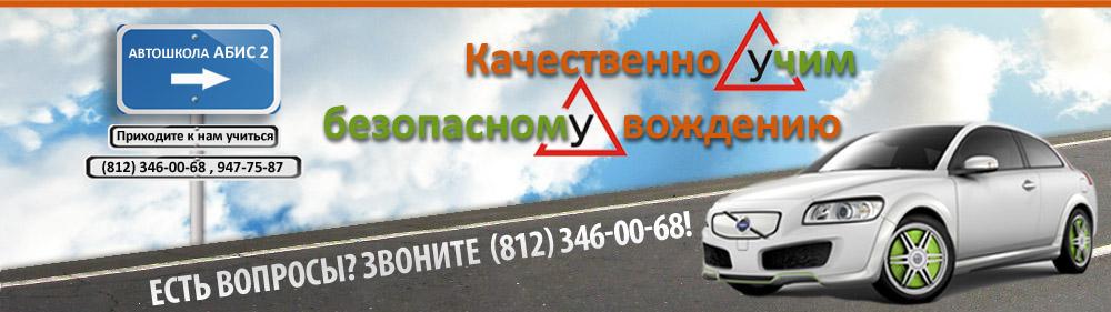 Автошкола Абис-2 Санкт-Петербург Петроградский и центральный район
