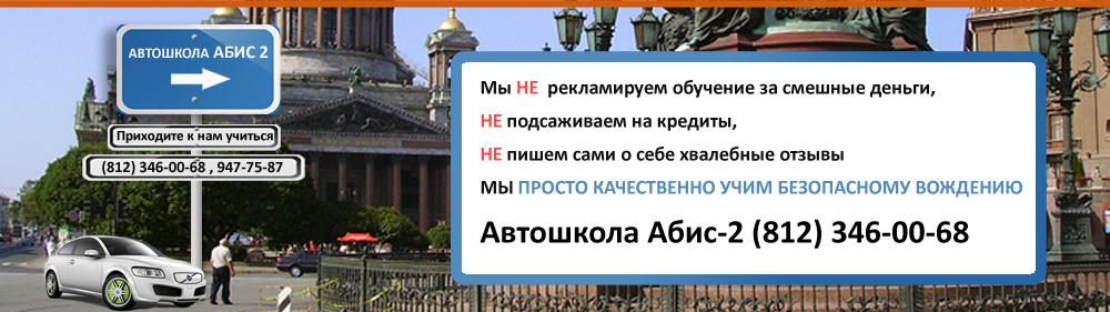 Автошкола Абис-2 Санкт-Петербург